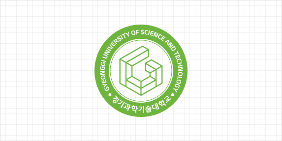 경기과학기술대학교 GYEONGGI UNIVERSITY OF SCIENCE AND TECHNOLOGY